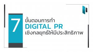 7 Steps to do Digital PR