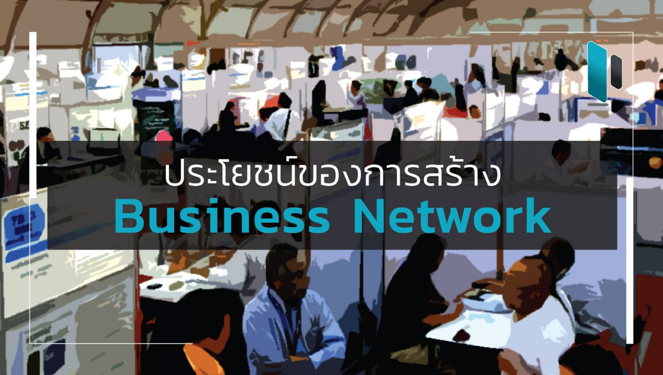 Benefits of business network