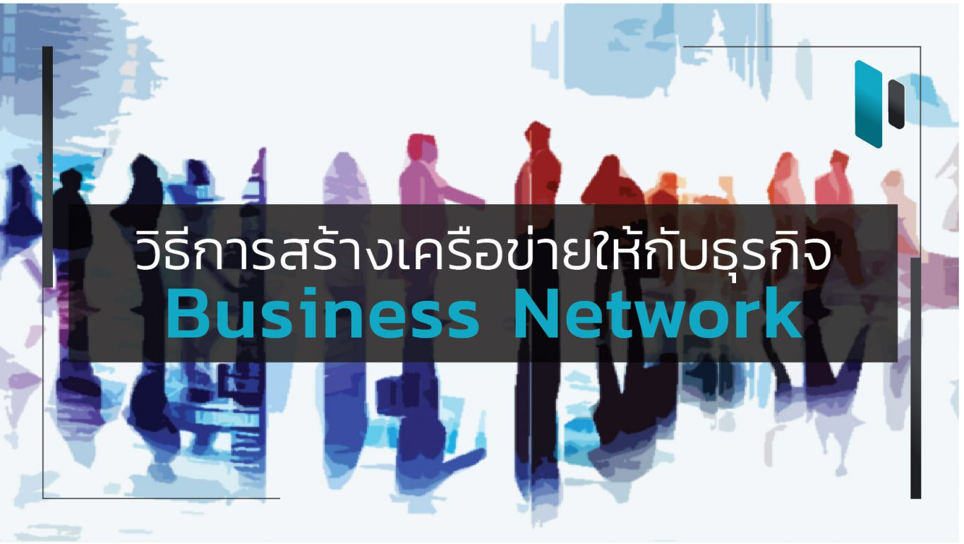 How to do business network