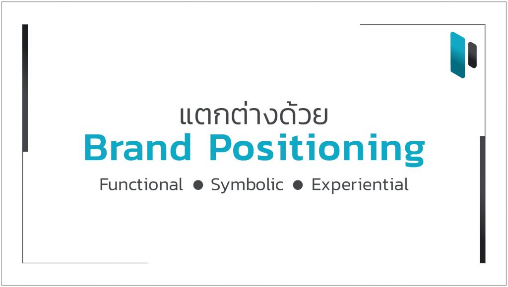 Differentiate your business with Brand Positioning