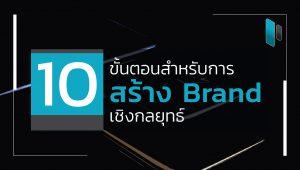 10-steps-to-create-strategic-brand-building