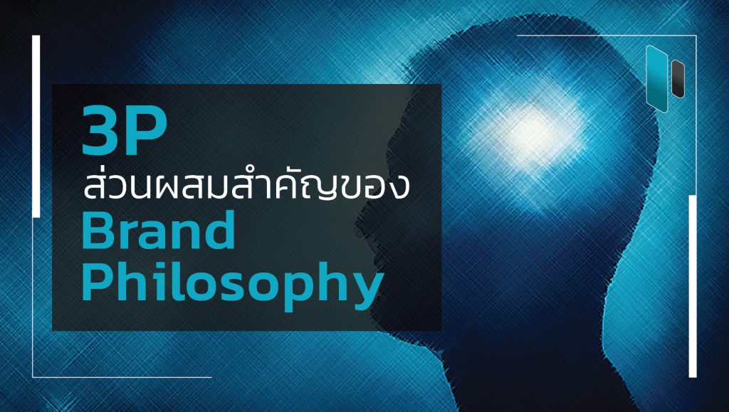 3P of Brand Philosophy