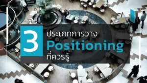 3 Types of Positioning Cover with shopping mall background