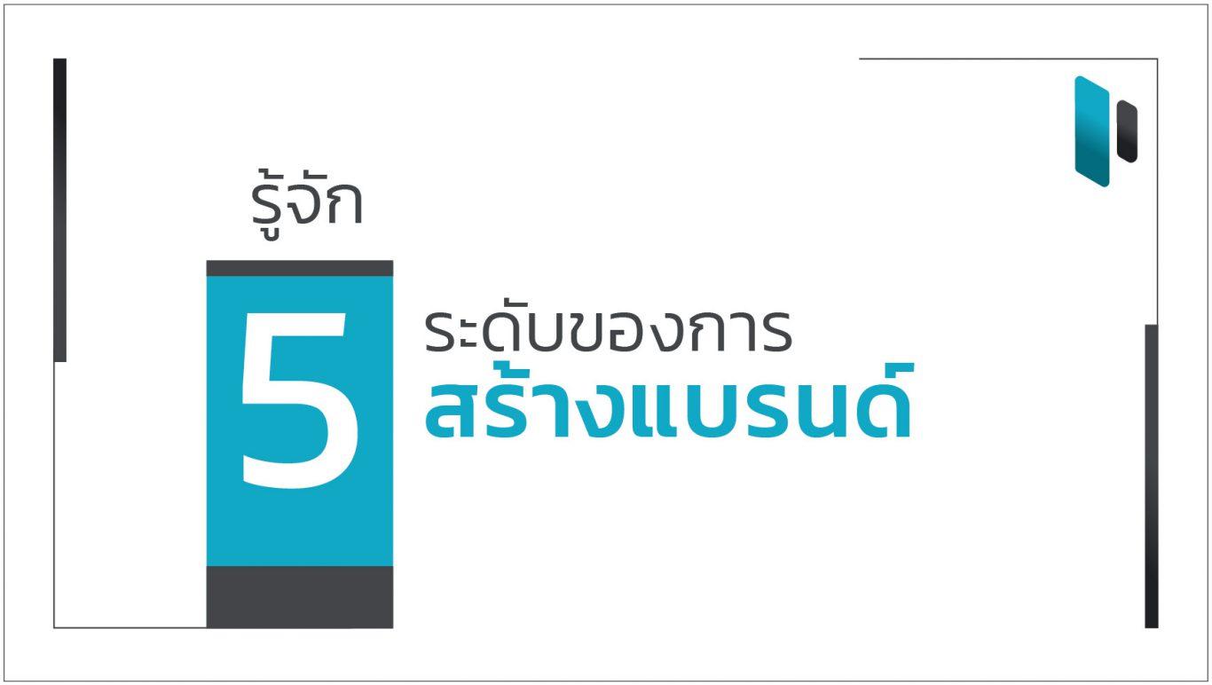 รู้จัก 5 ระดับของการสร้างแบรนด์สำหรับธุรกิจ SME (5 Levels of Brand Building for SMEs)