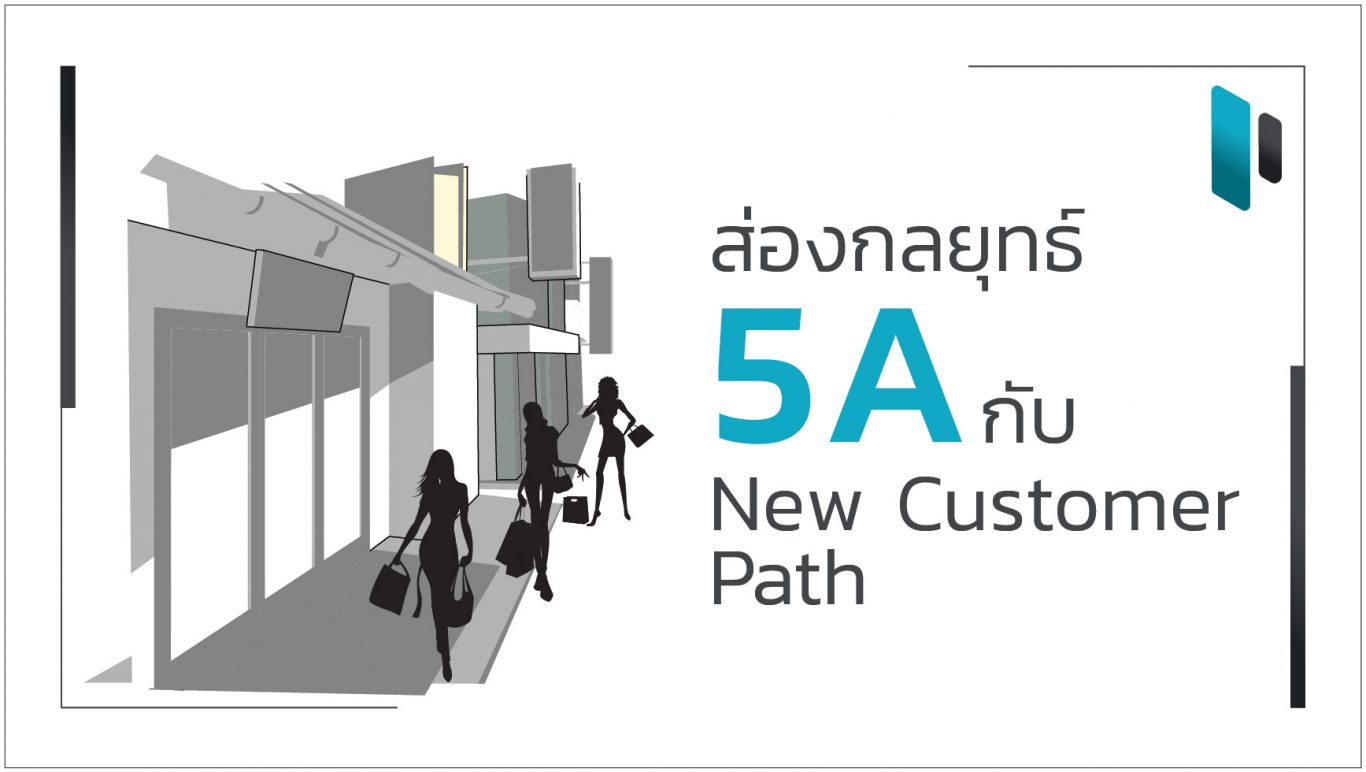 5A and New Customer Path