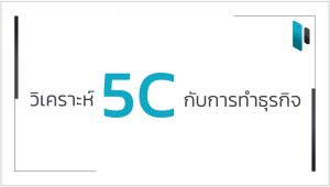 5C analysis for your business
