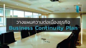 วางแผนความต่อเนื่องของธุรกิจ กับ Business Continuity Plan