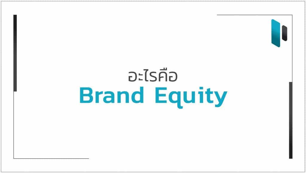 อะไรคือ Brand Equity (What is Brand Equity)