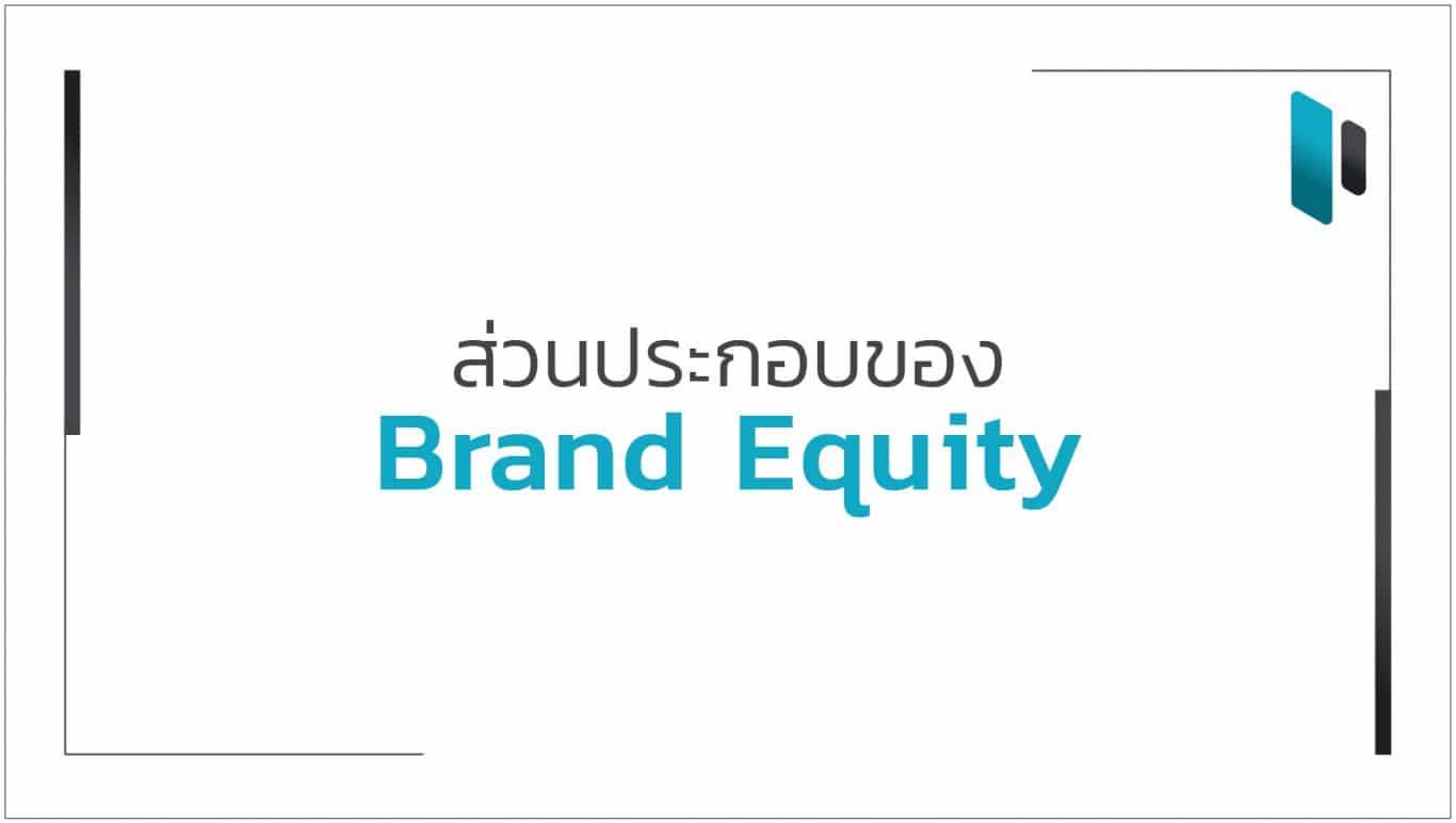ส่วนประกอบของคุณค่าของแบรนด์ (Brand Equity Components)