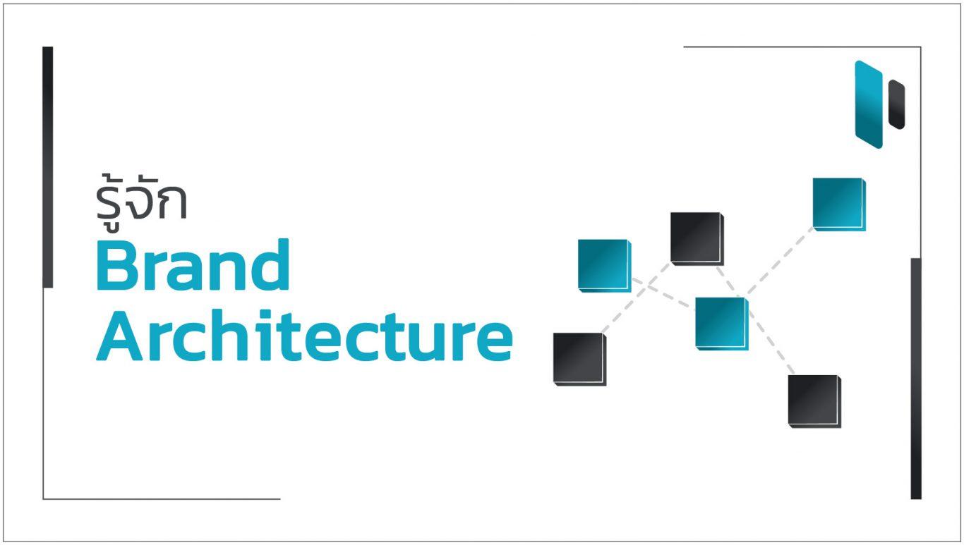 รู้จัก Brand Architecture หรือสถาปัตยกรรมของแบรนด์