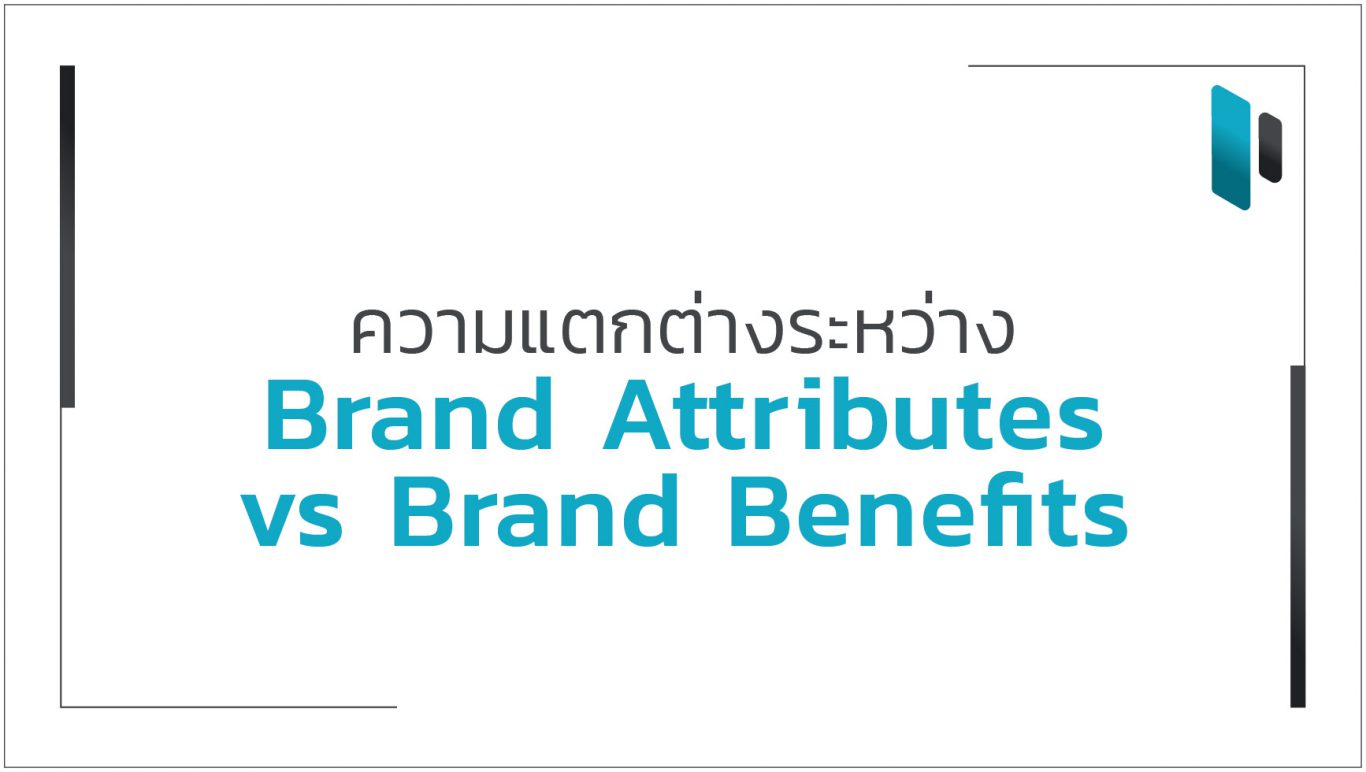 Brand Attribute VS Brand Benefit
