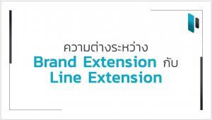 ความต่างระหว่าง Brand Extension กับ Line Extension (Brand Extension vs Line Extension)