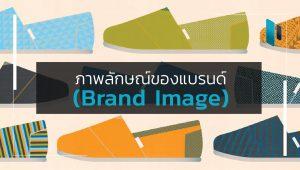 ภาพลักษณ์ของแบรนด์ (Brand Image)