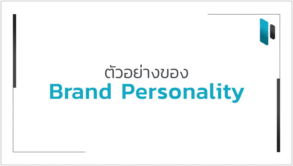 Brand Personality Examples Cover