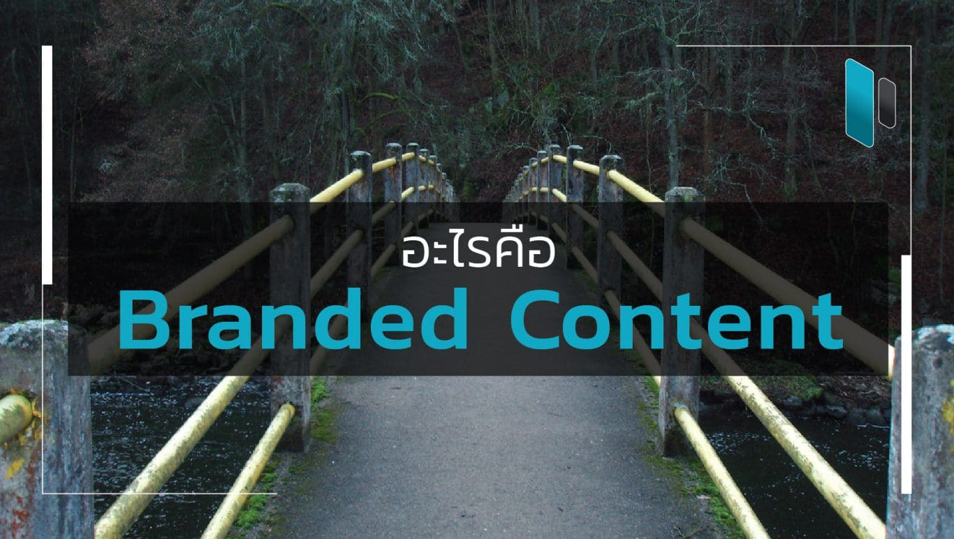 Branded Content คืออะไร (What is Branded Content)