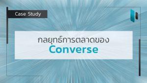 Case Study - Converse Marketing Strategy