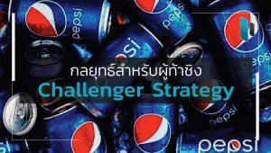 กลยุทธ์สำหรับผู้ท้าชิง (Challenger Strategy)