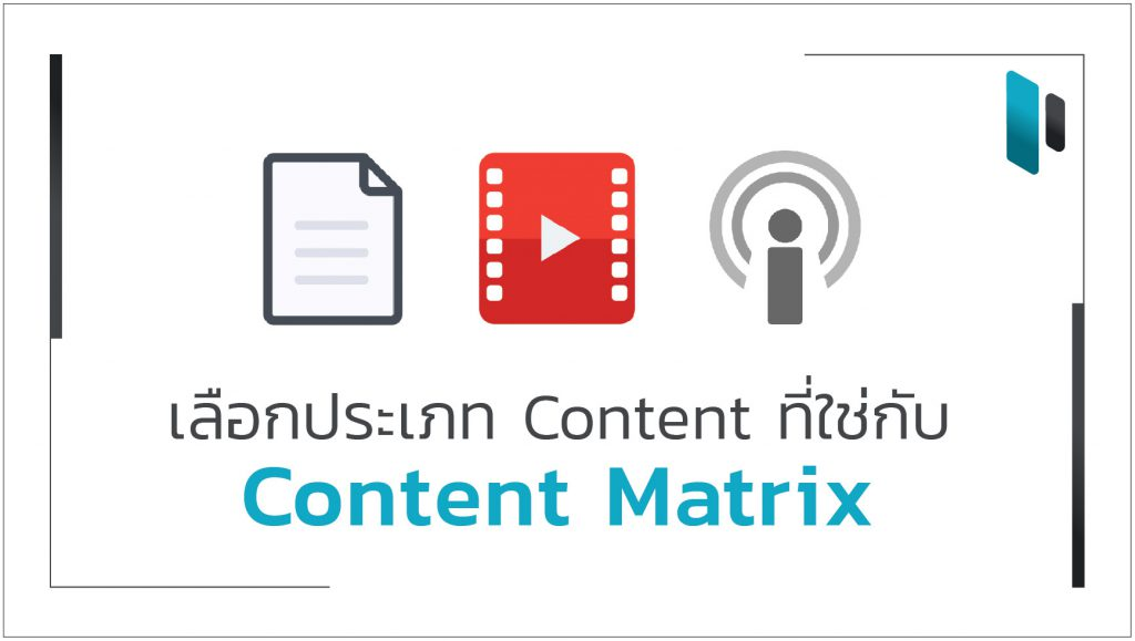 Content Matrix Cover