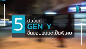 Cool Brand for Gen Y