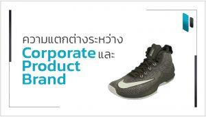 ความแตกต่างของ Corporate Brand และ Product Brand
