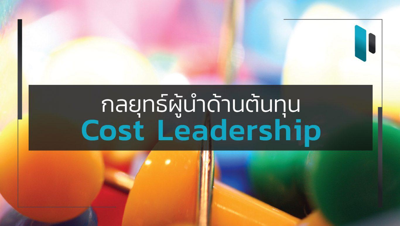 กลยุทธ์ผู้นำด้านต้นทุน (Cost Leadership Strategy)