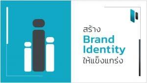 สร้าง Brand Identity ให้แข็งแกร่ง (Create strong Brand Identity)