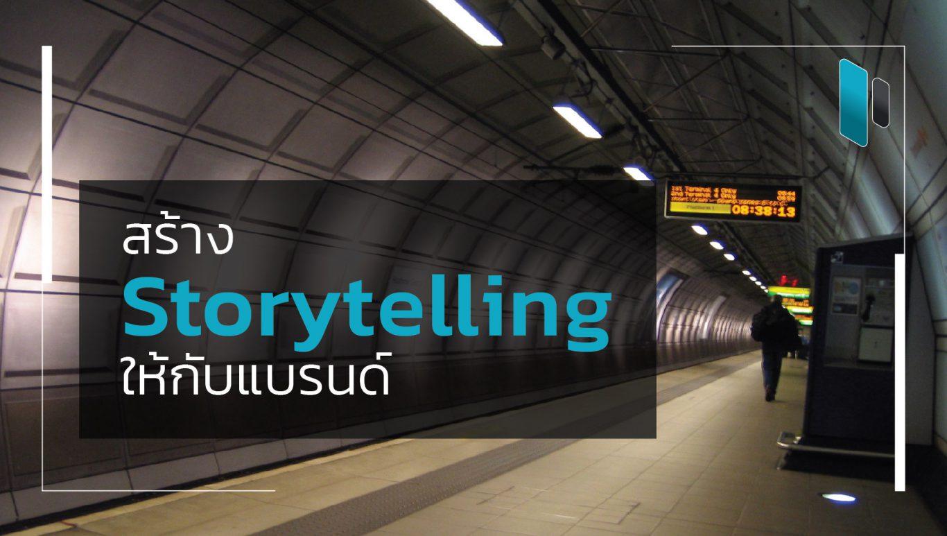 สร้าง Storytelling ให้กับแบรนด์ (How to create Brand Storytelling)