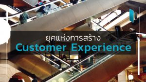 Age of customer experience