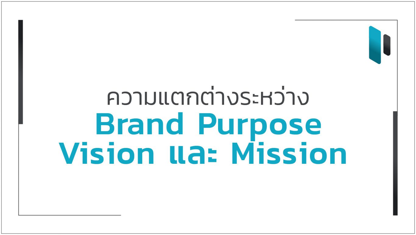 Difference of Brand Purpose, Vision, Mission