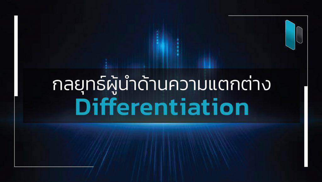 กลยุทธ์ผู้นำด้านความต่าง (Differentiation Strategy)