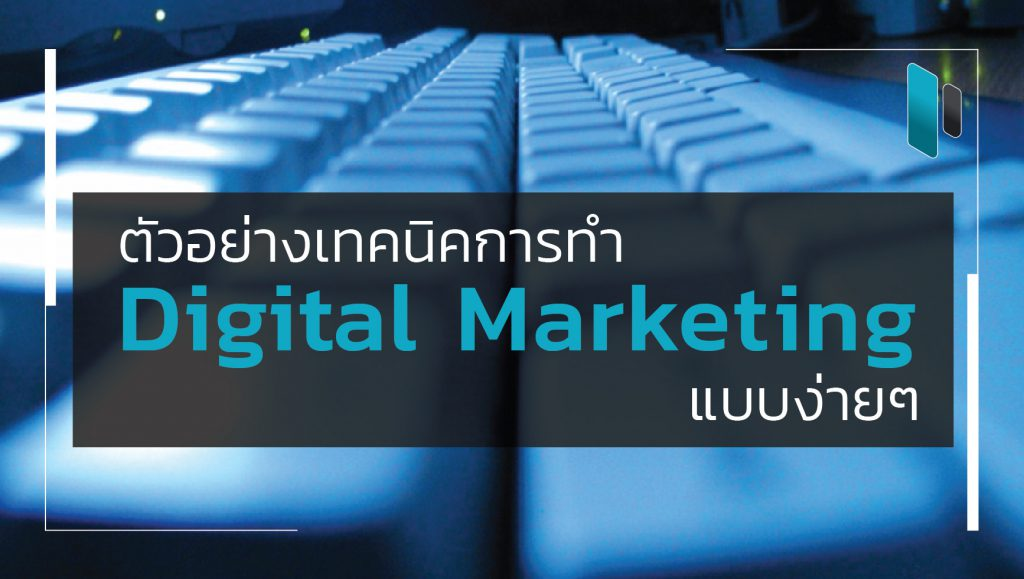 Easy Digital Marketing Technique