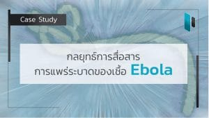 Case Study NATIONAL COMMUNICATION STRATEGY FOR EBOLA RESPONSE IN SIERRA LEONE 2014