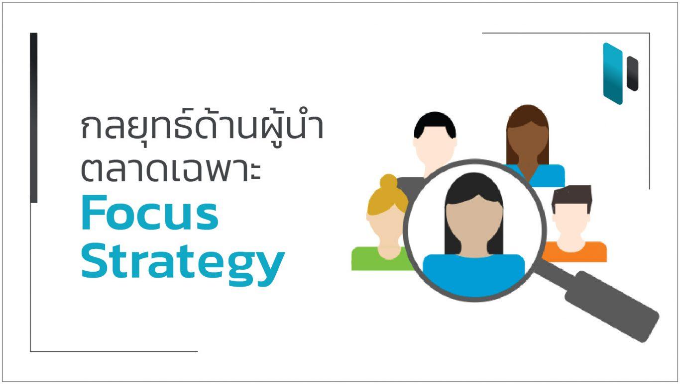 กลยุทธ์ด้านผู้นำตลาดเฉพาะ (Focus Strategy)