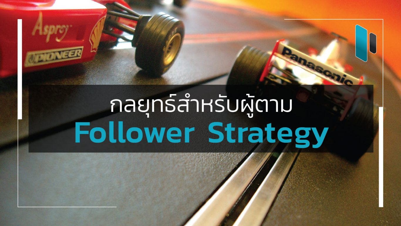 กลยุทธ์สำหรับผู้ตาม (Follower Strategy)