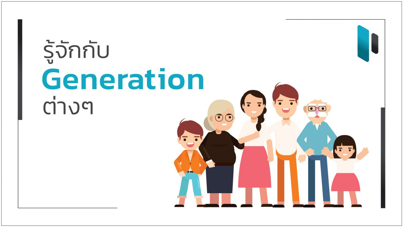 Know your generation