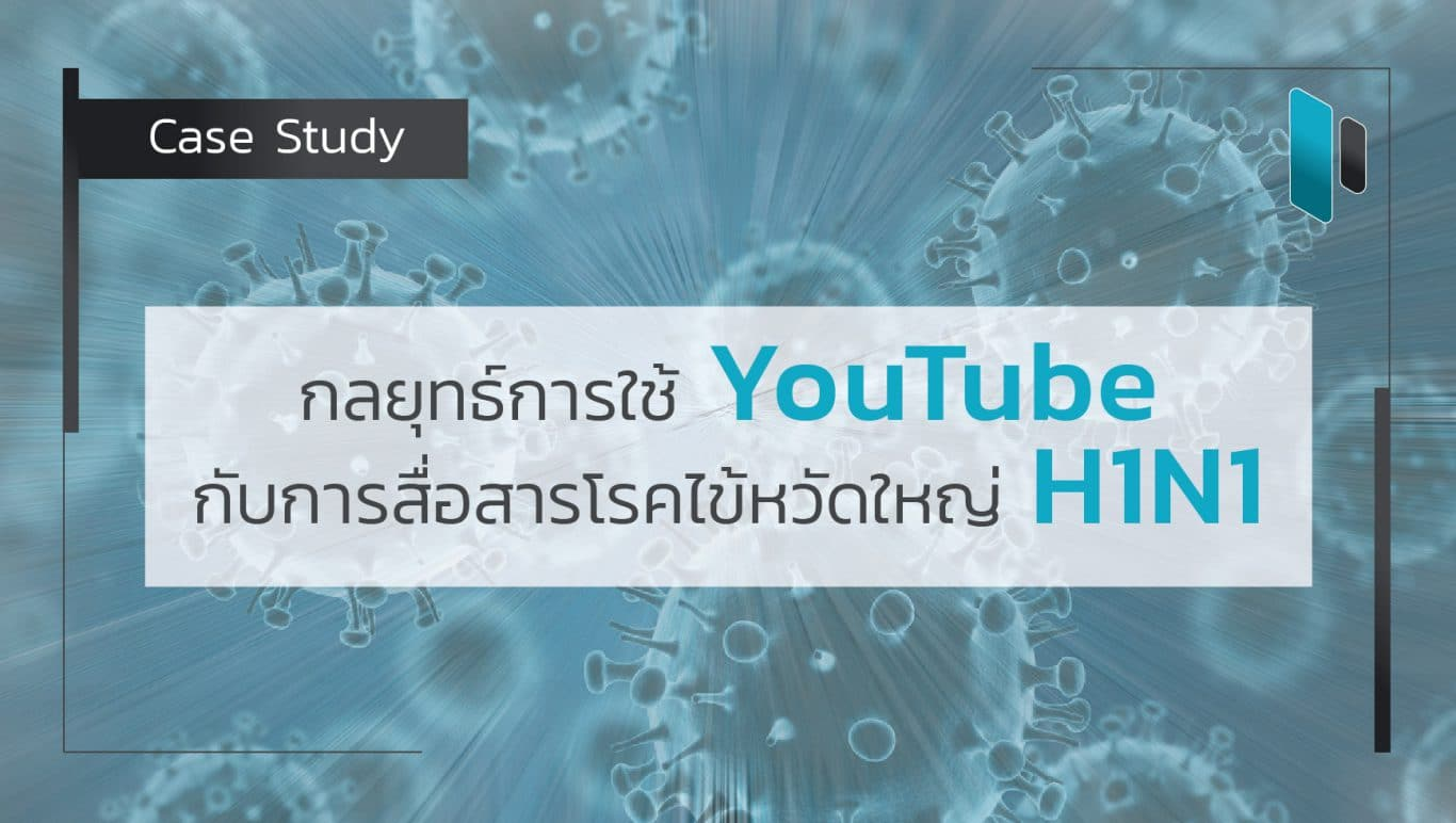 Case Study - Strategic use of YouTube during a National Public Health Crisis: The CDC's Response to the 2009 H1N1 Flu Epidemic