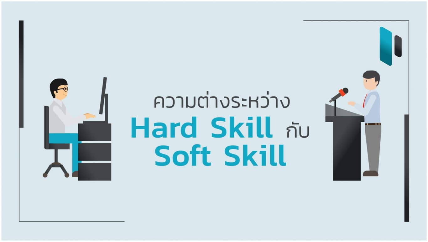 Hard Skill vs Soft Skill