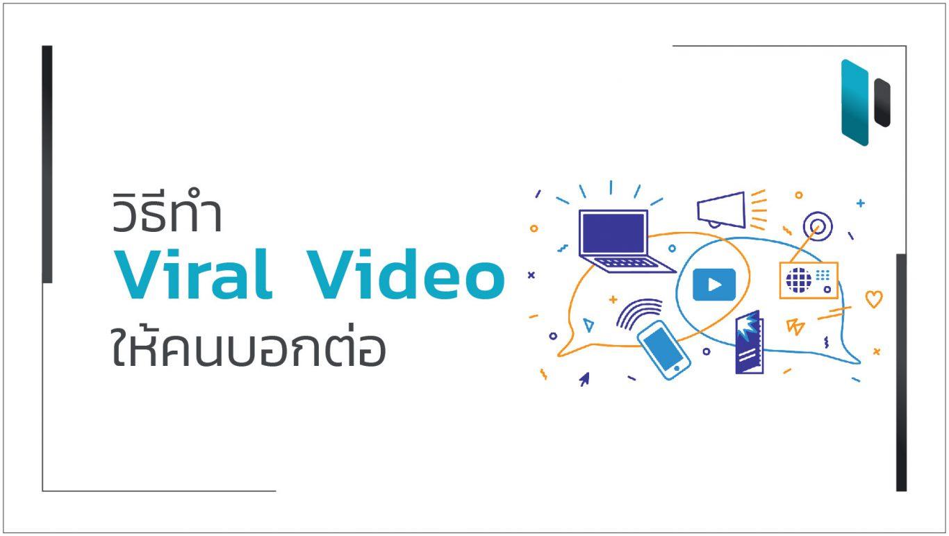 วิธีทำ Viral Video ให้คนบอกต่อ (How to Make A Great Viral Video)