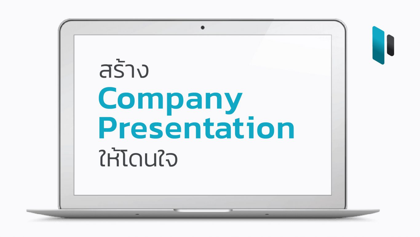 How to create a nice company presentation