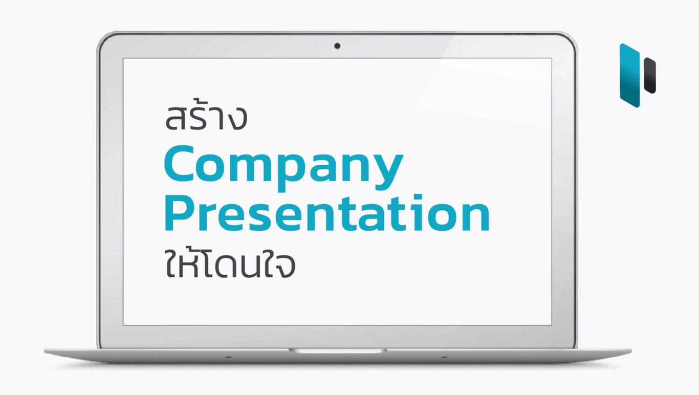 How to create a nice company presentation