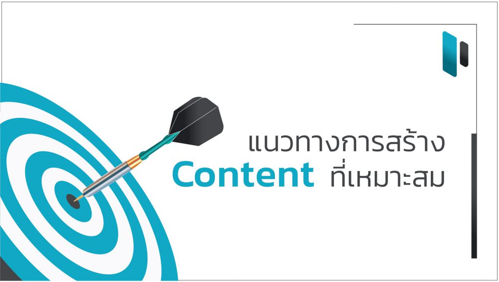 How to do right content