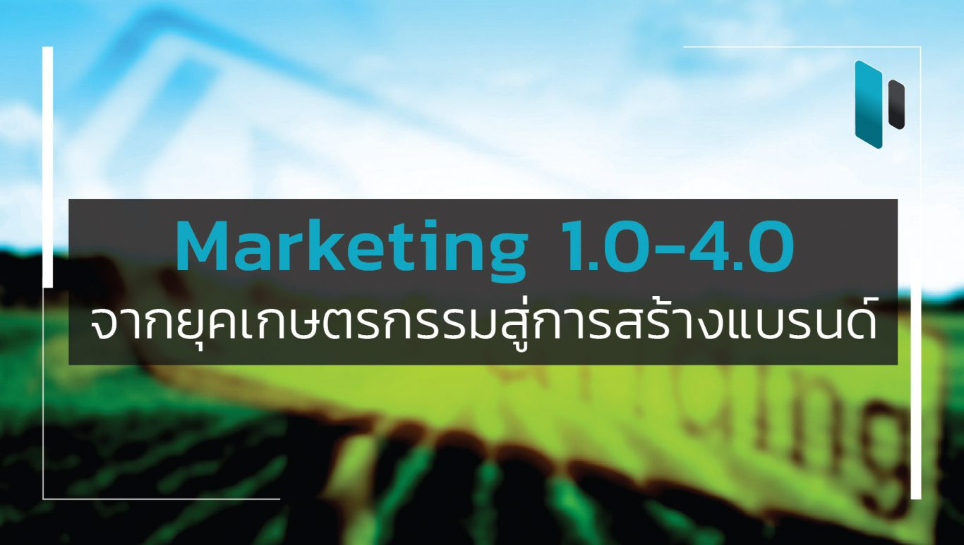 Marketing 1.0-4.0