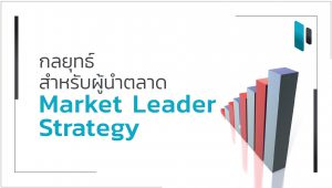กลยุทธ์สำหรับผู้นำ (Market Leader Strategy)