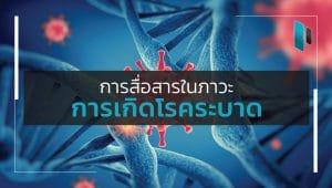 การสื่อสารในภาวะการเกิดโรคระบาด (Pandemic Risk Communications)