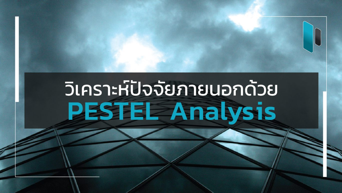 PESTEL Analysis