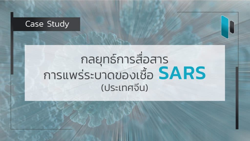 Case Study RISK COMMUNICATION DURING THE SARS EPIDEMIC OF 2003 in China