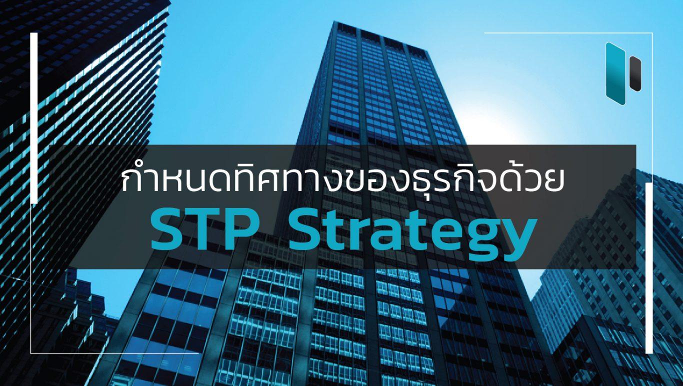 STP Strategy