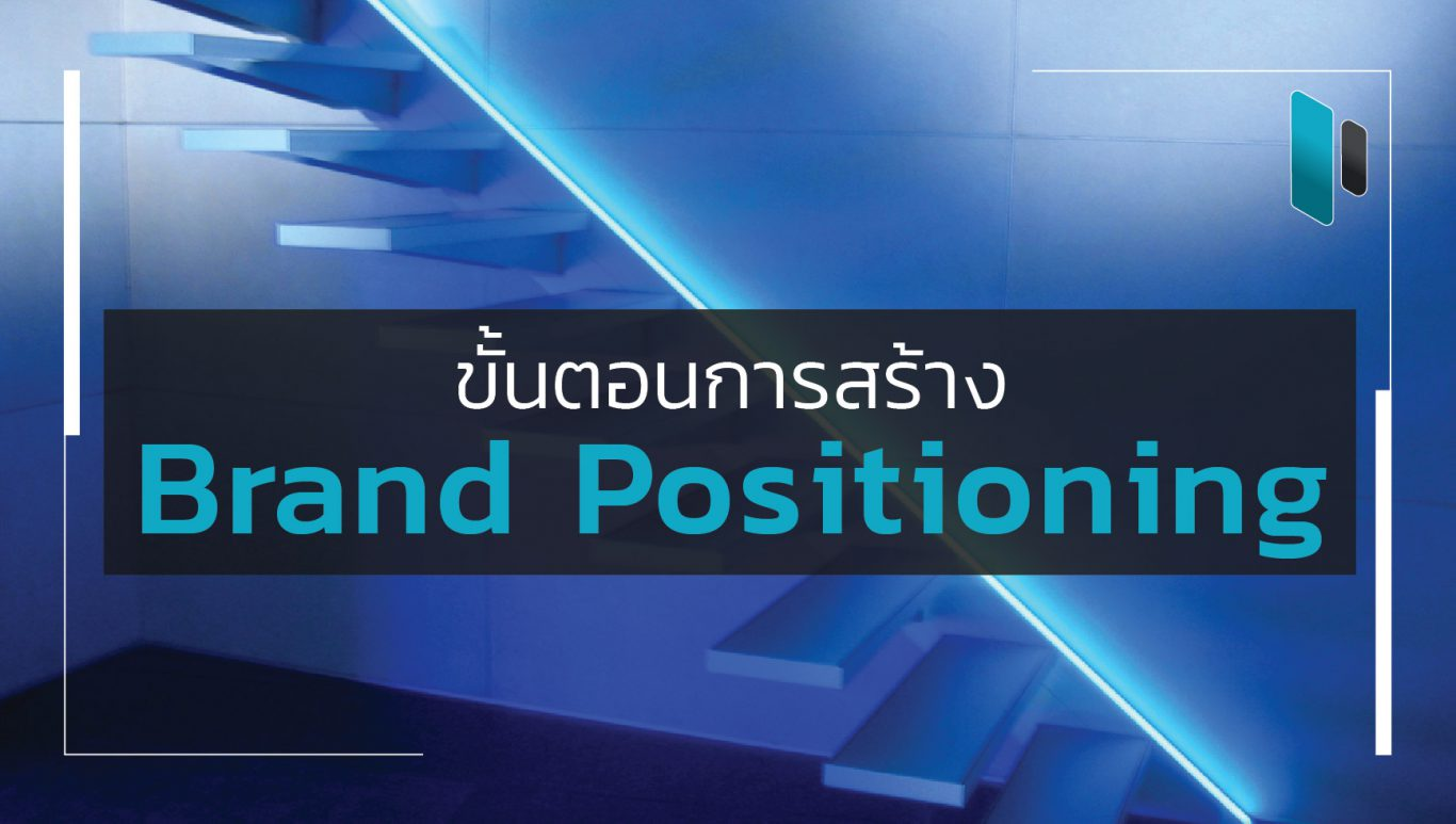 ขั้นตอนการสร้าง Brand Positioning (Steps to create Brand Positioning)