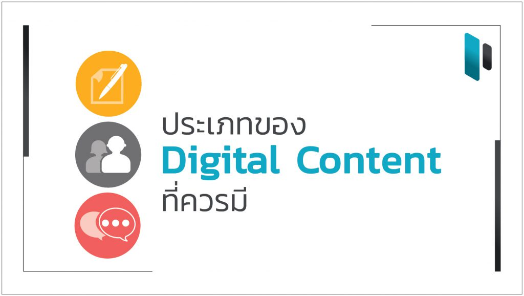 Types of Digital Content we should have