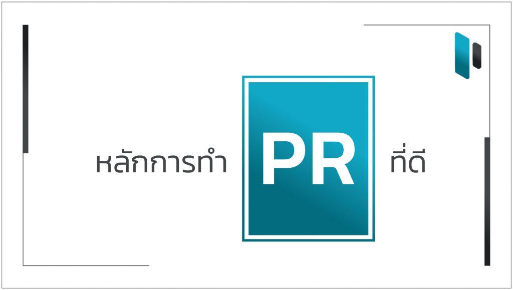 Good PR Principle